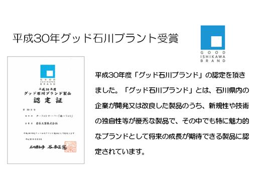切削液自動供給装置『楽~ラント』は平成30年 グッド石川文ラド受賞商品